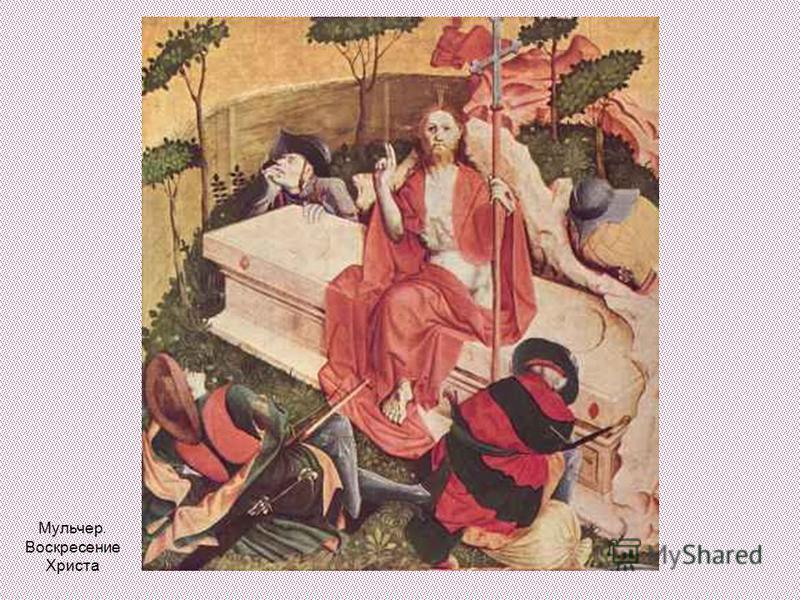 Мульчер. Воскресение Христа