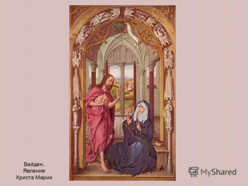 Вейден. Явление Христа Марии