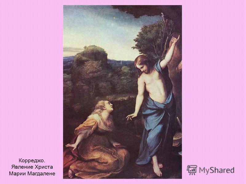 Корреджо. Явление Христа Марии Магдалене