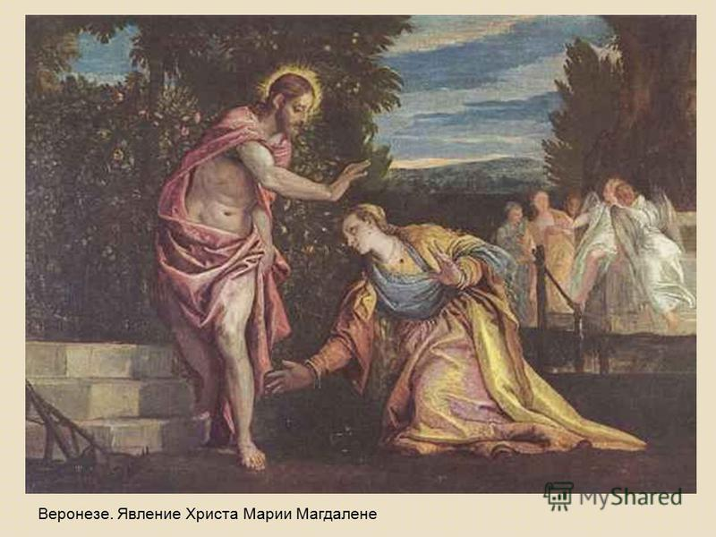Веронезе. Явление Христа Марии Магдалене