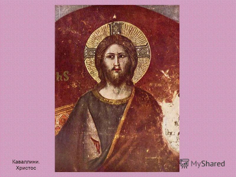 Каваллини. Христос