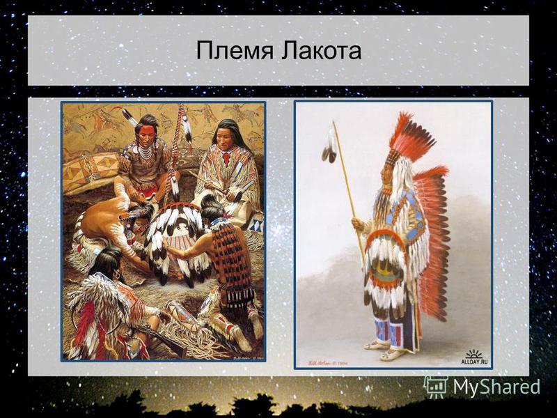 Племя Лакота