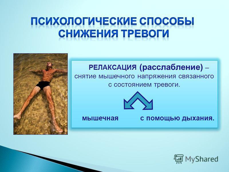 РЕЛАКСАЦИЯ (расслабление) – снятие мышечного напряжения связанного с состоянием тревоги. мышечная с помощью дыхания. РЕЛАКСАЦИЯ (расслабление) – снятие мышечного напряжения связанного с состоянием тревоги. мышечная с помощью дыхания.