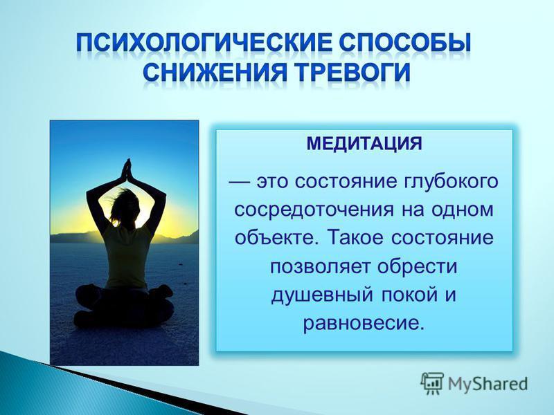 МЕДИТАЦИЯ это состояние глубокого сосредоточения на одном объекте. Такое состояние позволяет обрести душевный покой и равновесие. МЕДИТАЦИЯ это состояние глубокого сосредоточения на одном объекте. Такое состояние позволяет обрести душевный покой и ра