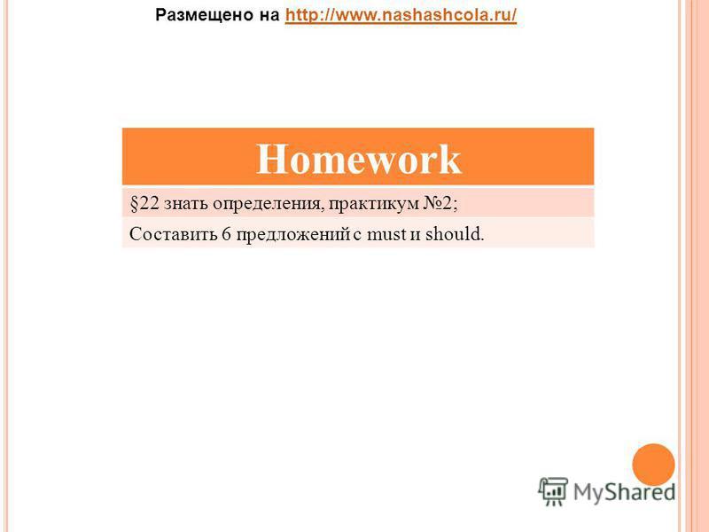 Homework §22 знать определения, практикум 2; Составить 6 предложений с must и should. Размещено на http://www.nashashcola.ru/http://www.nashashcola.ru/