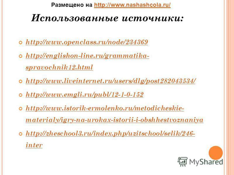 Использованные источники: http://www.openclass.ru/node/234369 http://englishon-line.ru/grammatika- spravochnik12. html http://englishon-line.ru/grammatika- spravochnik12. html http://www.liveinternet.ru/users/dlg/post282043534/ http://www.emgli.ru/pu