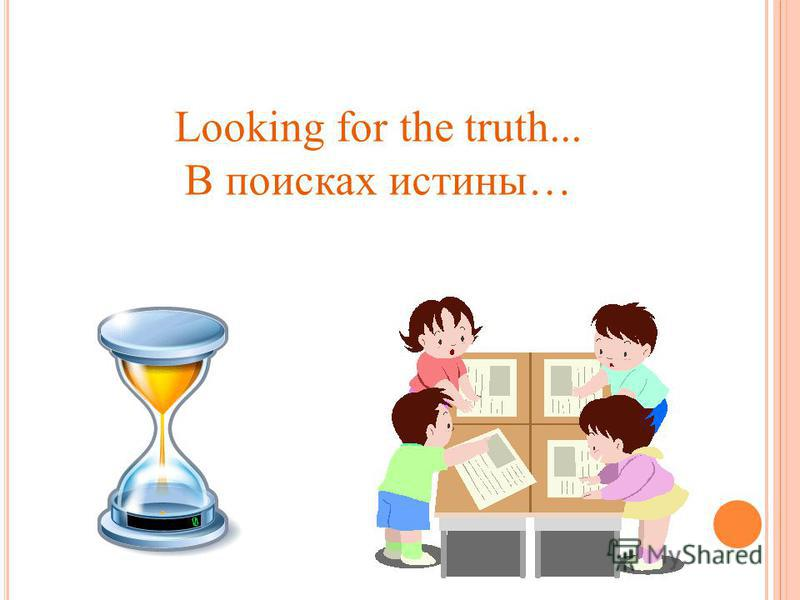 Looking for the truth... В поисках истины…