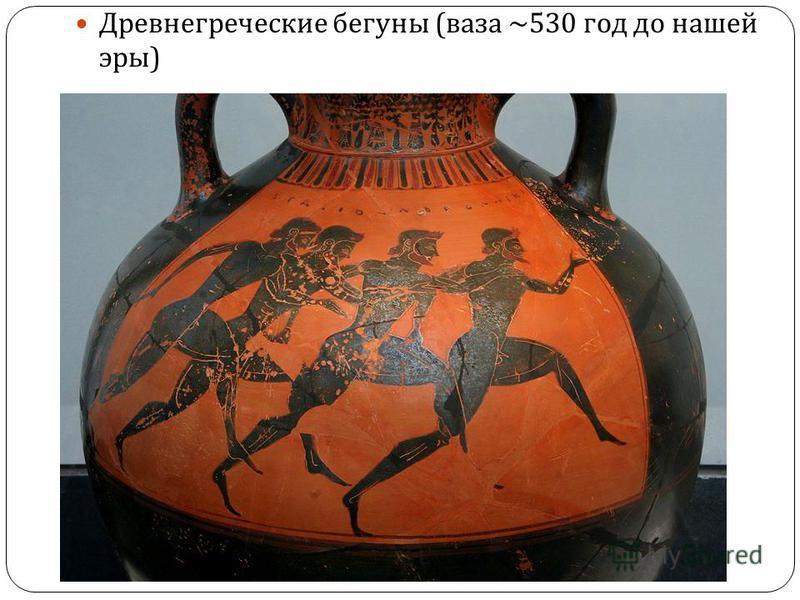 Древнегреческие бегуны ( ваза ~530 год до нашей эры )