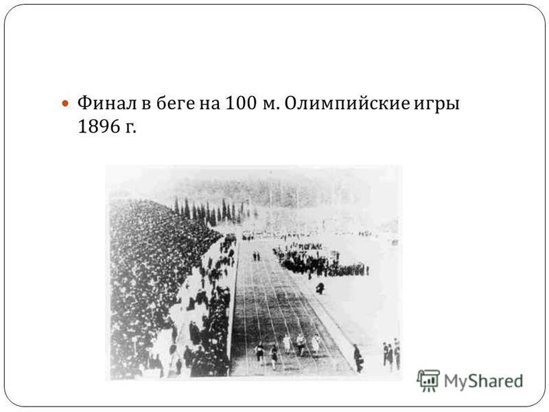 Финал в беге на 100 м. Олимпийские игры 1896 г.