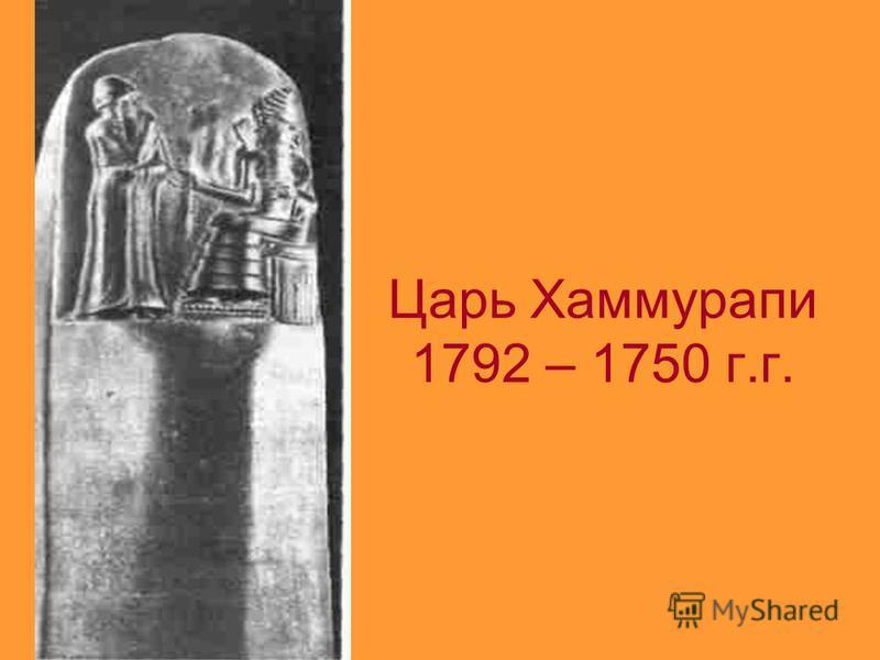 Царь Хаммурапи 1792 – 1750 г.г.