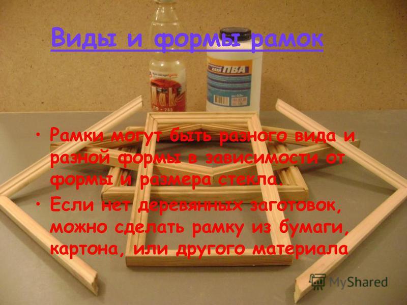 Виды и формы рамок Рамки могут быть разного вида и разной формы в зависимости от формы и размера стекла. Если нет деревянных заготовок, можно сделать рамку из бумаги, картона, или другого материала