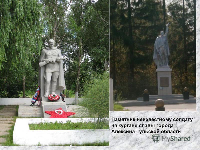 Памятник неизвестному солдату на кургане славы города Алексина Тульской области
