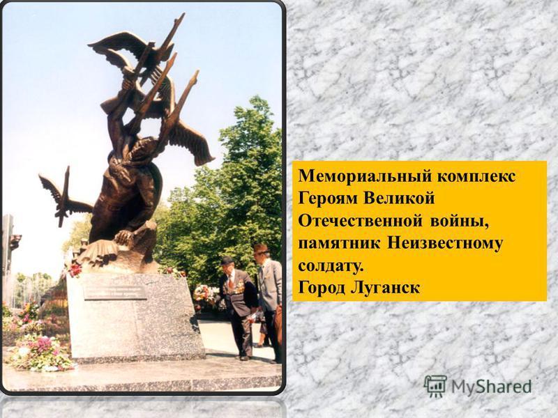 Мемориальный комплекс Героям Великой Отечественной войны, памятник Неизвестному солдату. Город Луганск