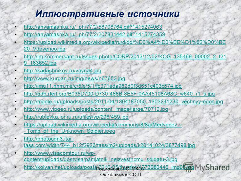 Иллюстративные источники http://anyamashka.ru/_ph/77/2/58708764.gif?1415274063 http://anyamashka.ru/_ph/77/2/207831442.gif?1415274359 https://upload.wikimedia.org/wikipedia/ru/d/dd/%D0%A4%D0%BE%D1%82%D0%BE 20_Vdovenco.jpghttps://upload.wikimedia.org/