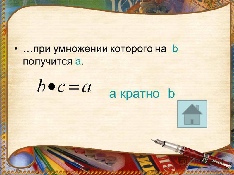 …при умножении которого на b получится а. а кратно b