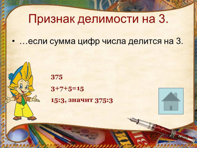 Признак делимости на 3. …если сумма цифр числа делится на 3. 375 3+7+5=15 15:3, значит 375:3