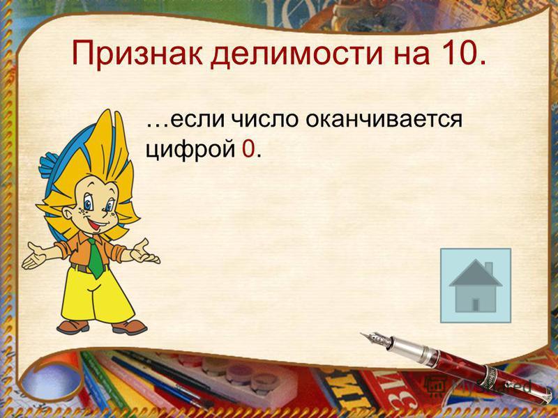 Признак делимости на 10. …если число оканчивается цифрой 0.
