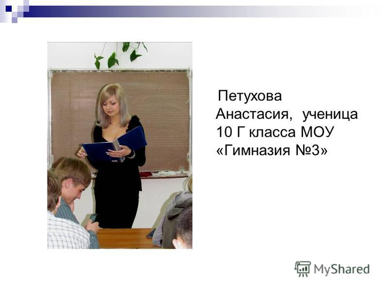 Петухова Анастасия, ученица 10 Г класса МОУ «Гимназия 3»