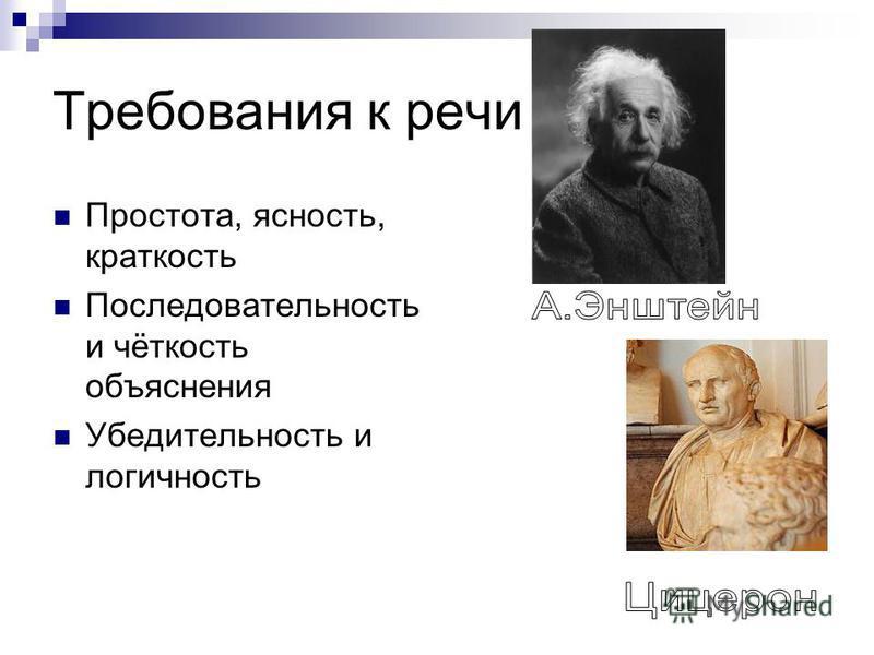 Требования к речи Простота, ясность, краткость Последовательность и чёткость объяснения Убедительность и логичность
