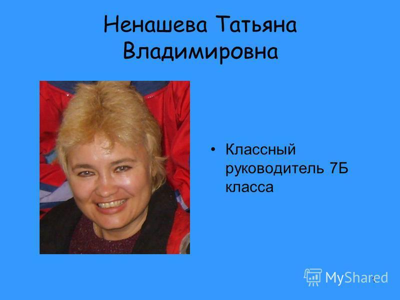 1 Ненашева Татьяна Владимировна Классный руководителль 7Б класса