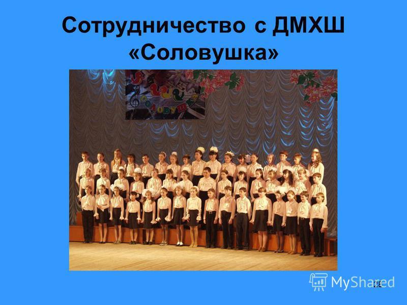 28 Сотрудничество с ДМХШ «Соловушка»