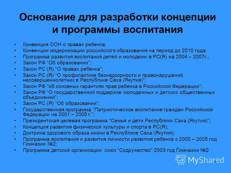 4 Основание для разработки концепции и программы воспитания Конвенция ООН о правах ребенка; Конвенции модернизации российского образования на период до 2010 года; Программа развития воспитания детей и молодежи в РС(Я) на 2004 – 2007 г.; Закон РФ Об о
