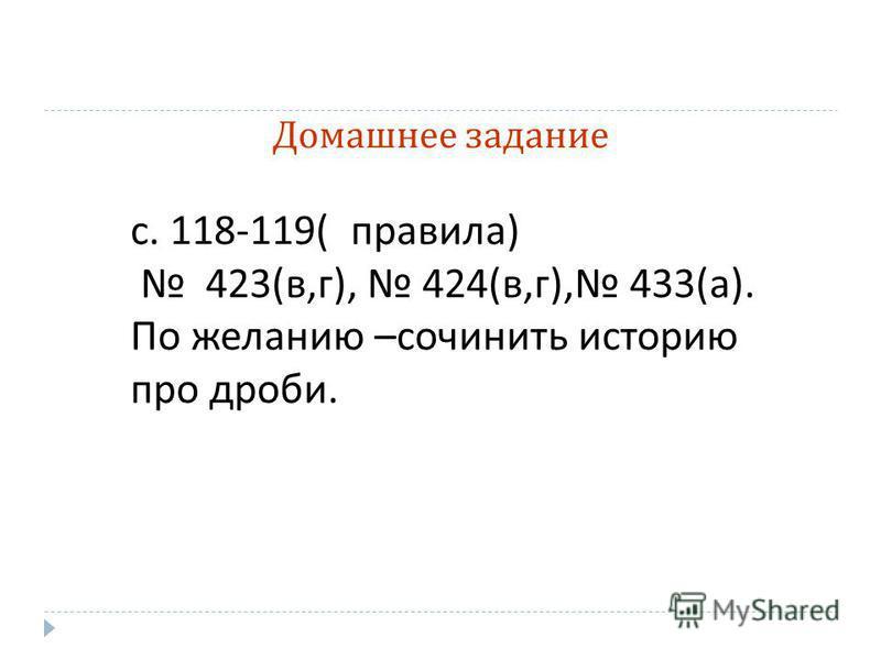 1 10 12 4 1) 2) 3) 4) 5) I вариант II вариант 3) 4) 5) 22 43 15 43 14 15 2 19 35 14 35 = 6 12 = 23 25 = 7 43 = 6 13 = = 12 15 = 30 47 = 5 35 = 14 17 = 1) 2) 11 25 12 25 8 13 2 8 9 5 9 6 9 7 8 5 8 6 8 1 8 17 6 28 47 2