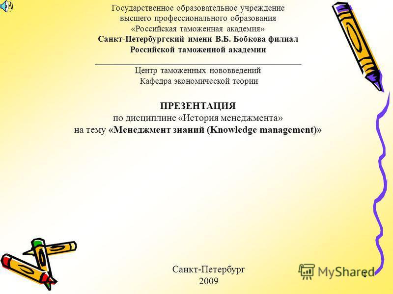 1 Государственное образовательное учреждение высшего профессионального образования «Российская таможенная академия» Санкт-Петербургский имени В.Б. Бобкова филиал Российской таможенной академии _______________________________________________ Центр там