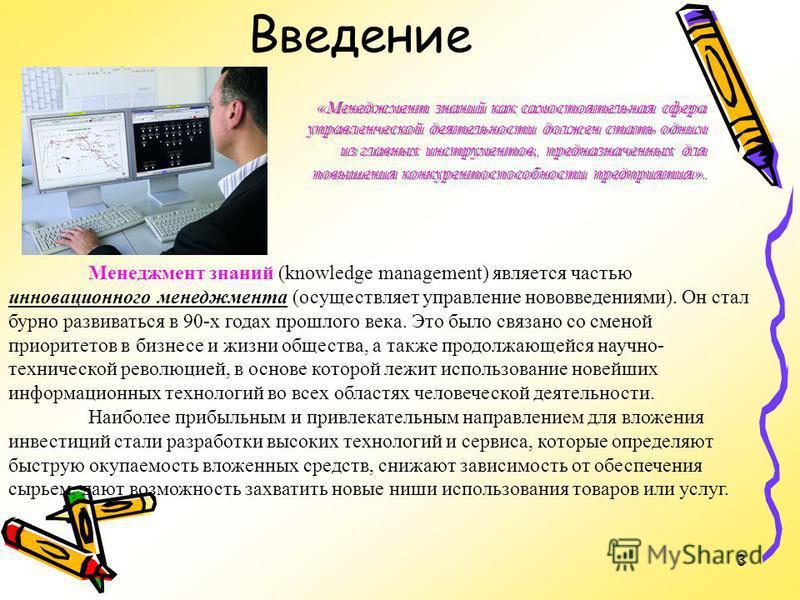 3 Введение «Менеджмент знаний как самостоятельная сфера управленческой деятельности должен стать одним из главных инструментов, предназначенных для повышения конкурентоспособности предприятия». Менеджмент знаний (knowledge management) является частью