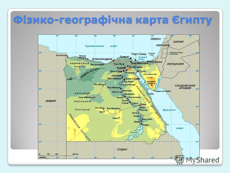 Фізико-географічна карта Єгипту