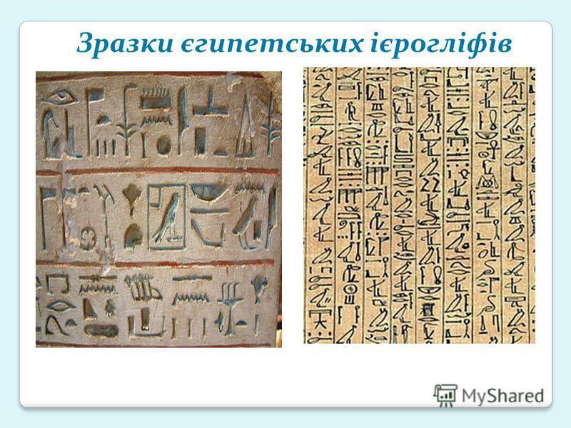 Зразки єгипетських ієрогліфів