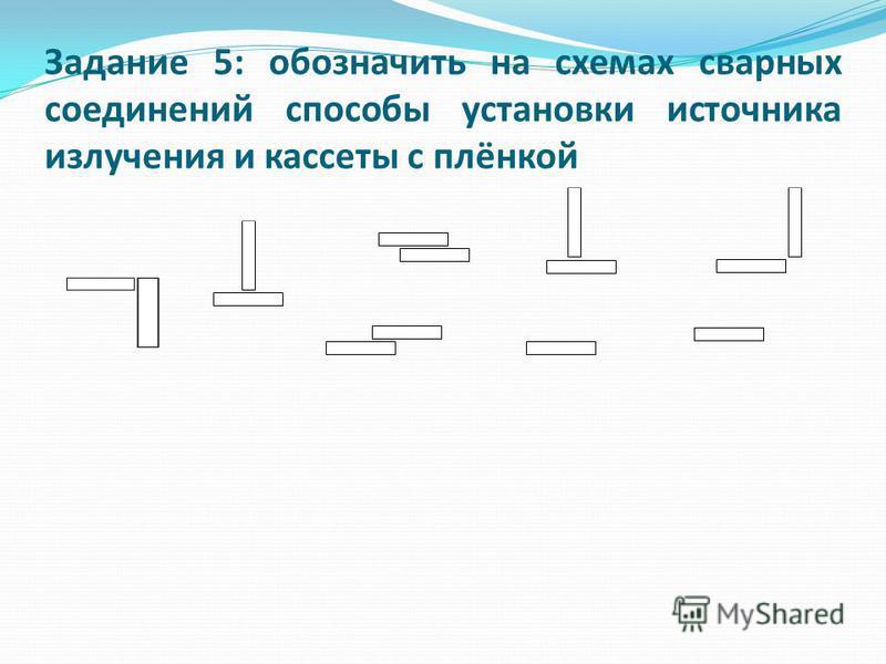 Задание 5: обозначить на схемах сварных соединений способы установки источника излучения и кассеты с плёнкой