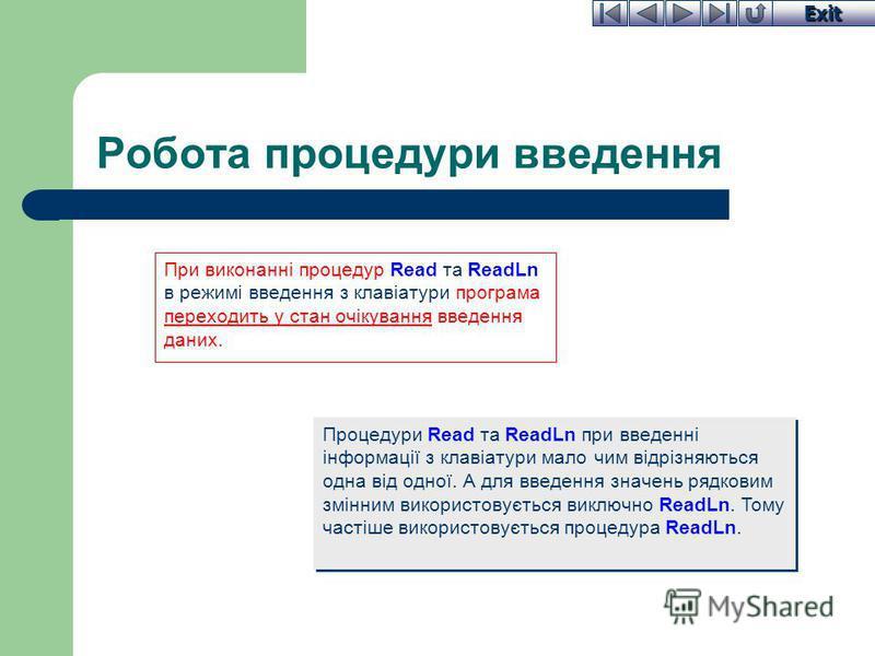 Exit Робота процедури введення При виконанні процедур Read та ReadLn в режимі введення з клавіатури програма переходить у стан очікування введення даних. Процедури Read та ReadLn при введенні інформації з клавіатури мало чим відрізняються одна від од