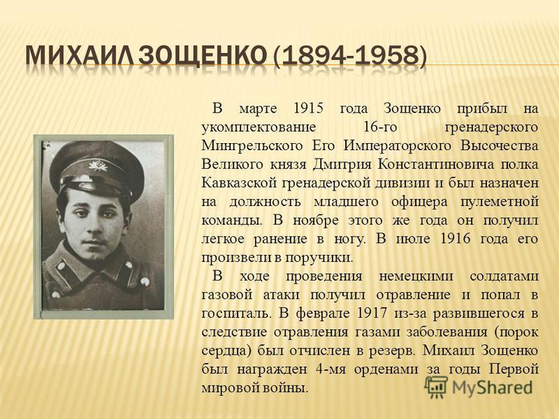 В марте 1915 года Зощенко прибыл на укомплектование 16-го гренадерского Мингрельского Его Императорского Высочества Великого князя Дмитрия Константиновича полка Кавказской гренадерской дивизии и был назначен на должность младшего офицера пулеметной к