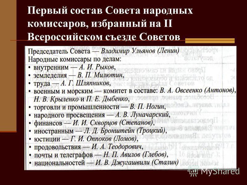 Первый состав Совета народных комиссаров, избранный на II Всероссийском съезде Советов