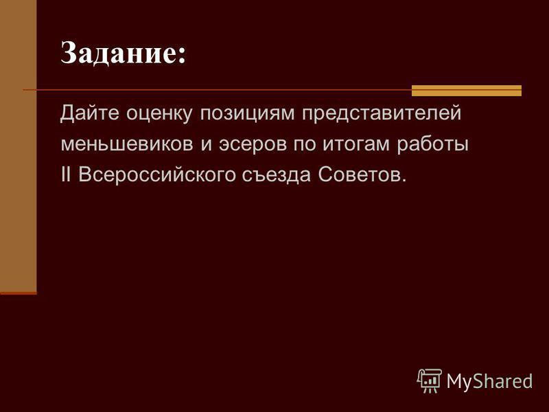 Задание: Дайте оценку позициям представителей меньшевиков и эсеров по итогам работы II Всероссийского съезда Советов.