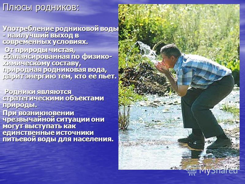 Плюсы родников: Употребление родниковой воды - наилучший выход в современных условиях. От природы чистая, сбалансированная по физико- химическому составу, природная родниковая вода, дарит энергию тем, кто ее пьет. От природы чистая, сбалансированная