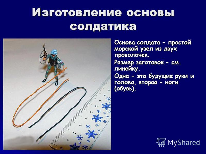 Основа солдата - простой морской узел из двух проволочек. Основа солдата - простой морской узел из двух проволочек. Размер заготовок - см. линейку. Размер заготовок - см. линейку. Одна - это будущие руки и голова, вторая - ноги (обувь). Одна - это бу