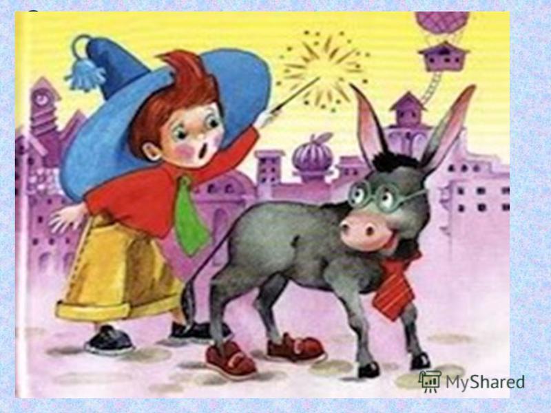 Отметь предложение, которое соответствует схеме. Удивленный Незнайка разинул рот. Старый волшебник поднялся с лавочки. Грустный ослик взглянул на Незнайку. П. - Ск. какой? на кого? Вт. чл. Вт. чл.