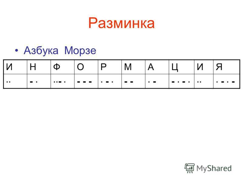 Разминка Азбука Морзе ИНФОРМАЦИЯ - - - - - - - -- - -