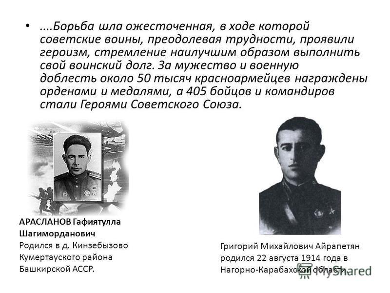 ....Борьба шла ожесточенная, в ходе которой советские воины, преодолевая трудности, проявили героизм, стремление наилучшим образом выполнить свой воинский долг. За мужество и военную доблесть около 50 тысяч красноармейцев награждены орденами и медаля