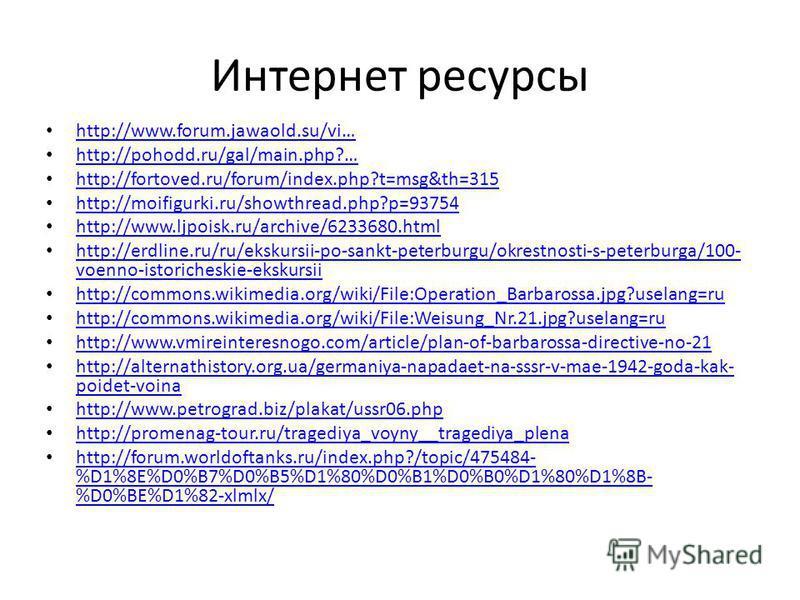 Интернет ресурсы http://www.forum.jawaold.su/vi… http://pohodd.ru/gal/main.php?… http://fortoved.ru/forum/index.php?t=msg&th=315 http://moifigurki.ru/showthread.php?p=93754 http://www.ljpoisk.ru/archive/6233680. html http://erdline.ru/ru/ekskursii-po