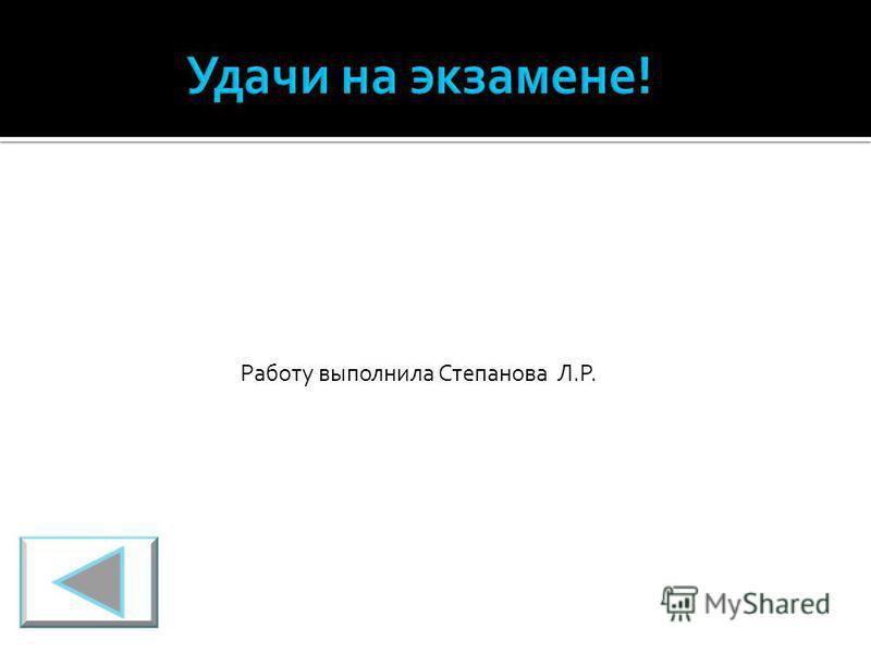Работу выполнила Степанова Л.Р.