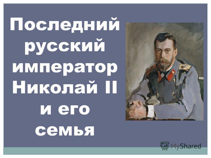 Последний русский император Николай II и его семья