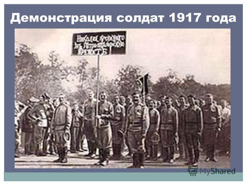 Демонстрация солдат 1917 года
