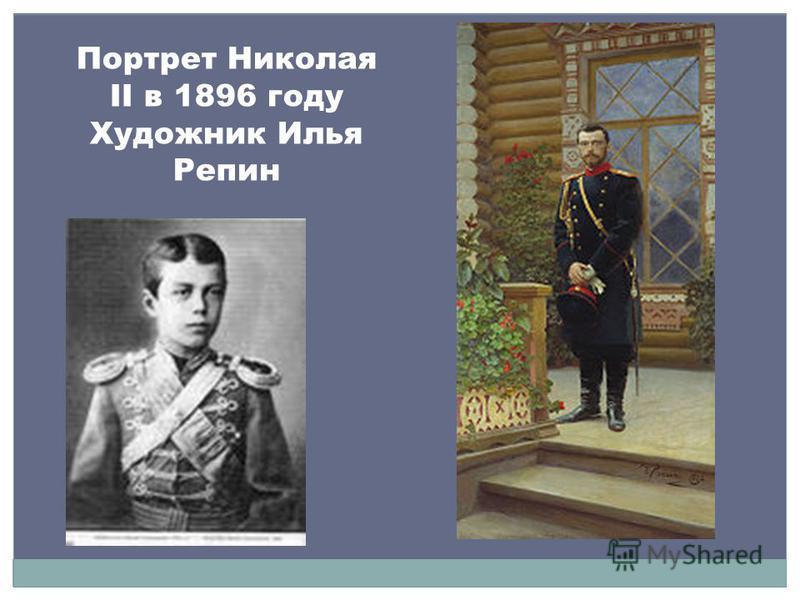 Портрет Николая II в 1896 году Художник Илья Репин