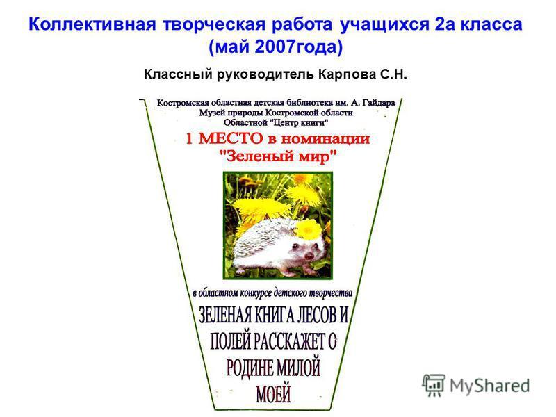 Коллективная творческая работа учащихся 2 а класса (май 2007 года) Классный руководитель Карпова С.Н.