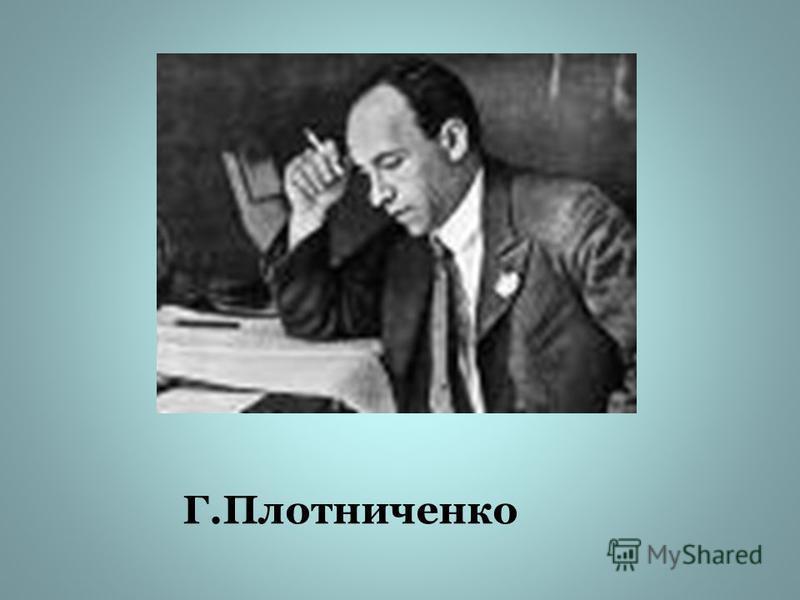 Г.Плотниченко