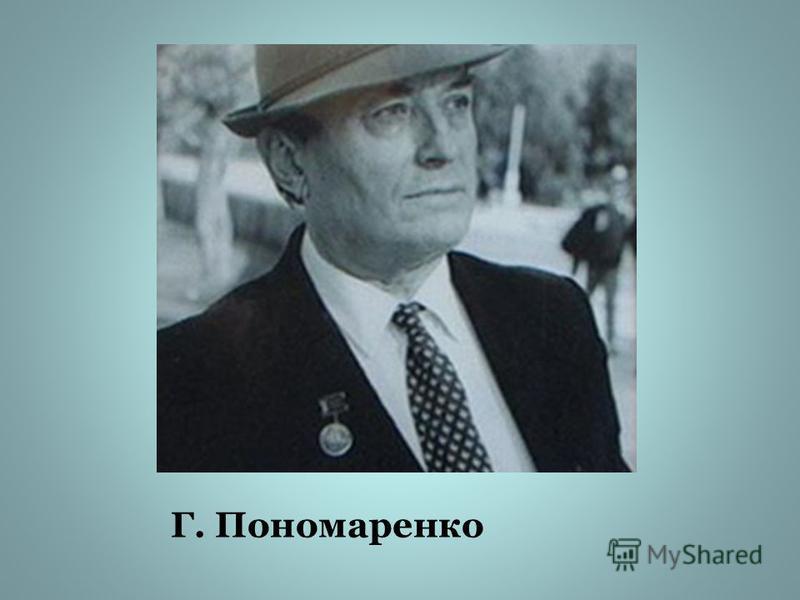 Г. Пономаренко