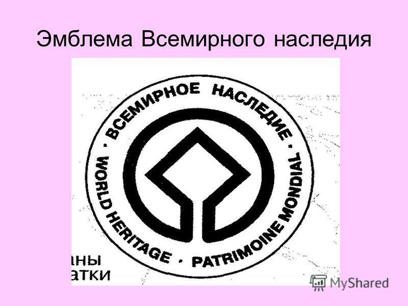 Эмблема Всемирного наследия
